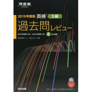 河合塾SERIES 2019年度版 英検 3級 過去問レビュー  ISBN10:4-7772-208...