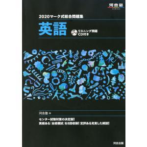 河合塾SERIES 2020 マーク式総合問題集 英語  ISBN10:4-7772-2149-0 ...