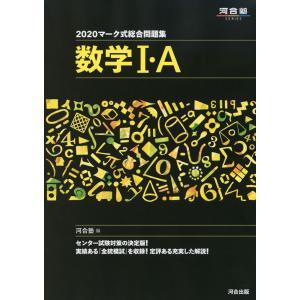 2020 マーク式総合問題集 数学I・A|gakusan