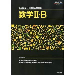 2020 マーク式総合問題集 数学II・B|gakusan