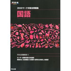 河合塾SERIES 2020 マーク式総合問題集 国語  ISBN10:4-7772-2152-0 ...