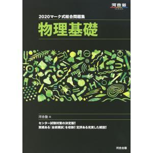 河合塾SERIES 2020 マーク式総合問題集 物理基礎  ISBN10:4-7772-2153-...