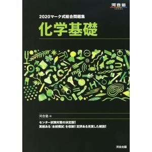 河合塾SERIES 2020 マーク式総合問題集 化学基礎  ISBN10:4-7772-2155-...
