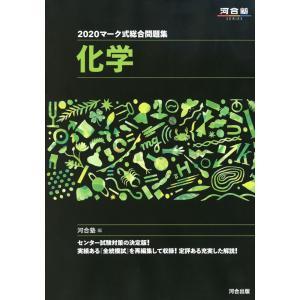 河合塾SERIES 2020 マーク式総合問題集 化学  ISBN10:4-7772-2156-3 ...