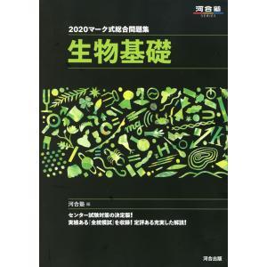 河合塾SERIES 2020 マーク式総合問題集 生物基礎  ISBN10:4-7772-2157-...