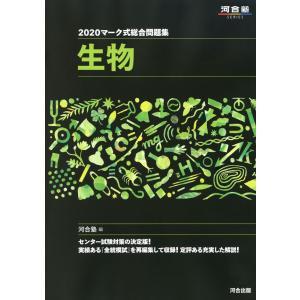 河合塾SERIES 2020 マーク式総合問題集 生物  ISBN10:4-7772-2158-X ...