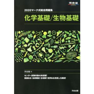 河合塾SERIES 2020 マーク式総合問題集 化学基礎/生物基礎  ISBN10:4-7772-...