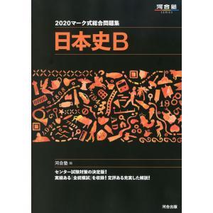 河合塾SERIES 2020 マーク式総合問題集 日本史B  ISBN10:4-7772-2162-...