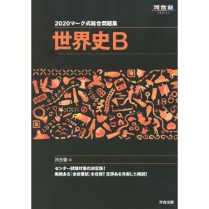 河合塾SERIES 2020 マーク式総合問題集 世界史B  ISBN10:4-7772-2163-...