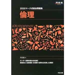河合塾SERIES 2020 マーク式総合問題集 倫理  ISBN10:4-7772-2166-0 ...
