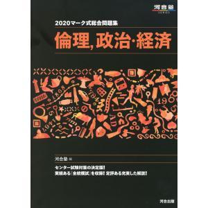 河合塾SERIES 2020 マーク式総合問題集 倫理、政治・経済  ISBN10:4-7772-2...