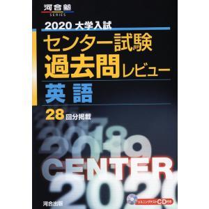 河合塾SERIES 2020 大学入試センター試験 過去問レビュー 英語  ISBN10:4-777...