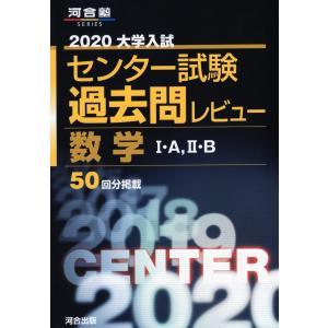 河合塾SERIES 2020 大学入試センター試験 過去問レビュー 数学 I・A、II・B  ISB...