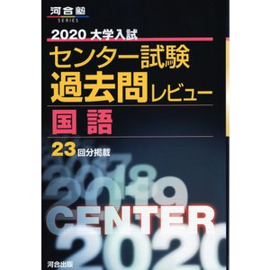 2020 大学入試センター試験 過去問レビュー 国語