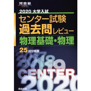 2020 大学入試センター試験 過去問レビュー 物理基礎・物理|gakusan