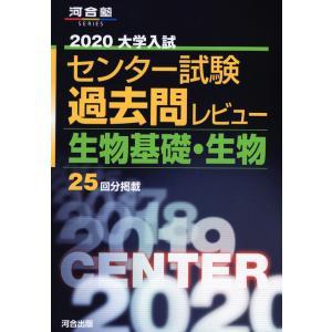 2020 大学入試センター試験 過去問レビュー 生物基礎・生物|gakusan