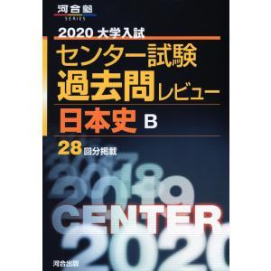 2020 大学入試センター試験 過去問レビュー 日本史B