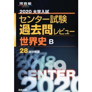 2020 大学入試センター試験 過去問レビュー 世界史B|gakusan