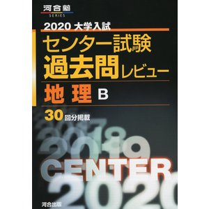 2020 大学入試センター試験 過去問レビュー 地理B