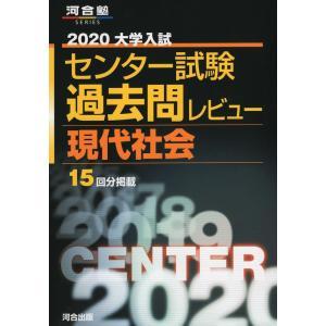 2020 大学入試センター試験 過去問レビュー 現代社会|gakusan