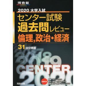 2020 大学入試センター試験 過去問レビュー 倫理、政治・経済