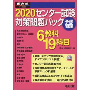 2020 センター試験 対策問題パック|gakusan