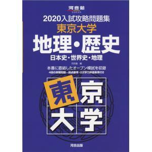 2020 入試攻略問題集 東京大学 地理・歴史