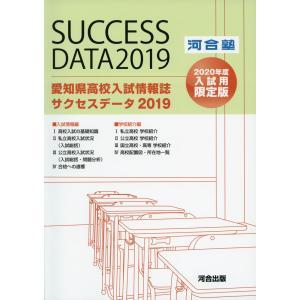 愛知県 高校入試情報誌 サクセスデータ 2019 2020年度入試用 限定版