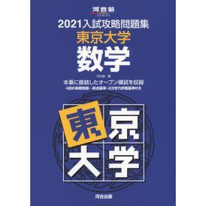 2021 入試攻略問題集 東京大学 数学