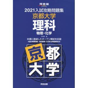 2021 入試攻略問題集 京都大学 理科