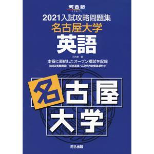 2021 入試攻略問題集 名古屋大学 英語