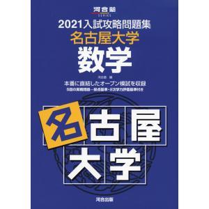 2021 入試攻略問題集 名古屋大学 数学