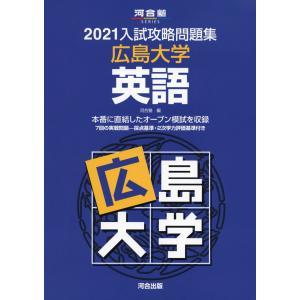 2021 入試攻略問題集 広島大学 英語