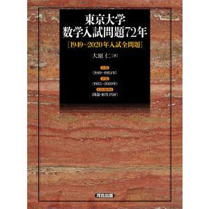 東京大学 数学入試問題72年 [1949〜2020年入試全問題]の商品画像|ナビ