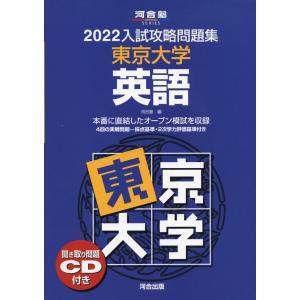 2022 入試攻略問題集 東京大学 英語