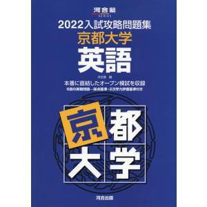 2022 入試攻略問題集 京都大学 英語