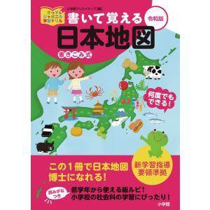 書いて覚える日本地図 令和版|gakusan