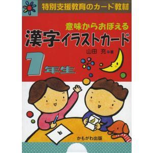 意味からおぼえる 漢字イラストカード 1年生 gakusan