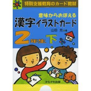 意味からおぼえる 漢字イラストカード 2年生 下|gakusan