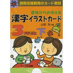 意味からおぼえる 漢字イラストカード 3年生 下 gakusan