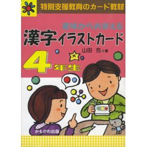 意味からおぼえる 漢字イラストカード 4年生|gakusan
