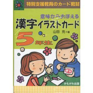 意味からおぼえる 漢字イラストカード 5年生|gakusan