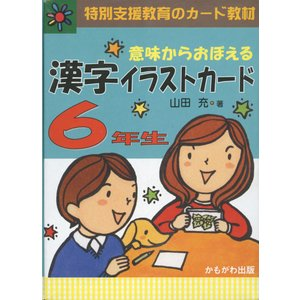 意味からおぼえる 漢字イラストカード 6年生|gakusan