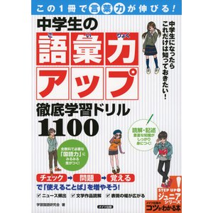 中学生の 語彙力アップ 徹底学習ドリル 1100|gakusan