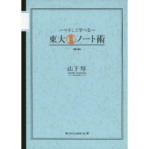 東大合格ノート術 <第2版>|gakusan