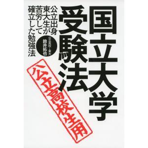 国立大学・受験法 [公立高校生用]