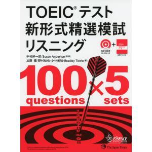 TOEICテスト 新形式精選模試 リスニング