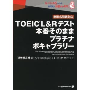 TOEIC L&Rテスト 本番そのまま プラチナボキャブラリー  ISBN10:4-7890...