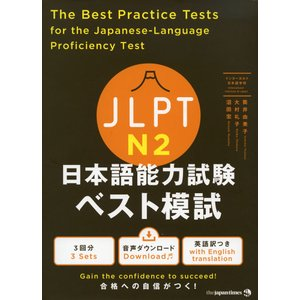 JLPT 日本語能力試験 ベスト模試 N2  ISBN10:4-7890-1718-4 ISBN13...