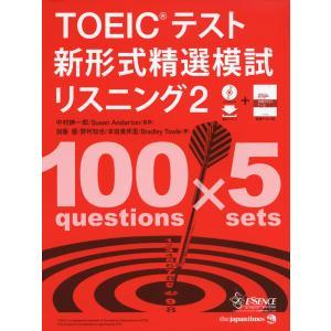 TOEICテスト 新形式精選模試 リスニング2